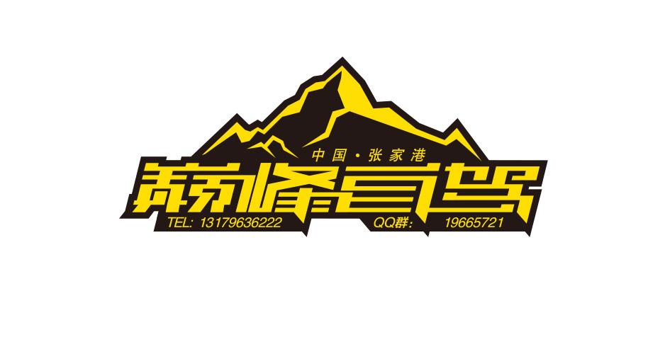 张家港标志设计,巅峰自驾logo设计,张家港字体设计,商标设计,vi设计