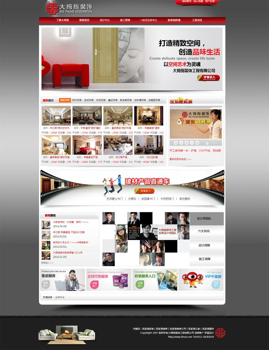 大拇指装饰工程网站欣赏|早晨设计|网页设计|张家港网页设计|张家港网图片